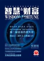 《智慧&财富》第七期
