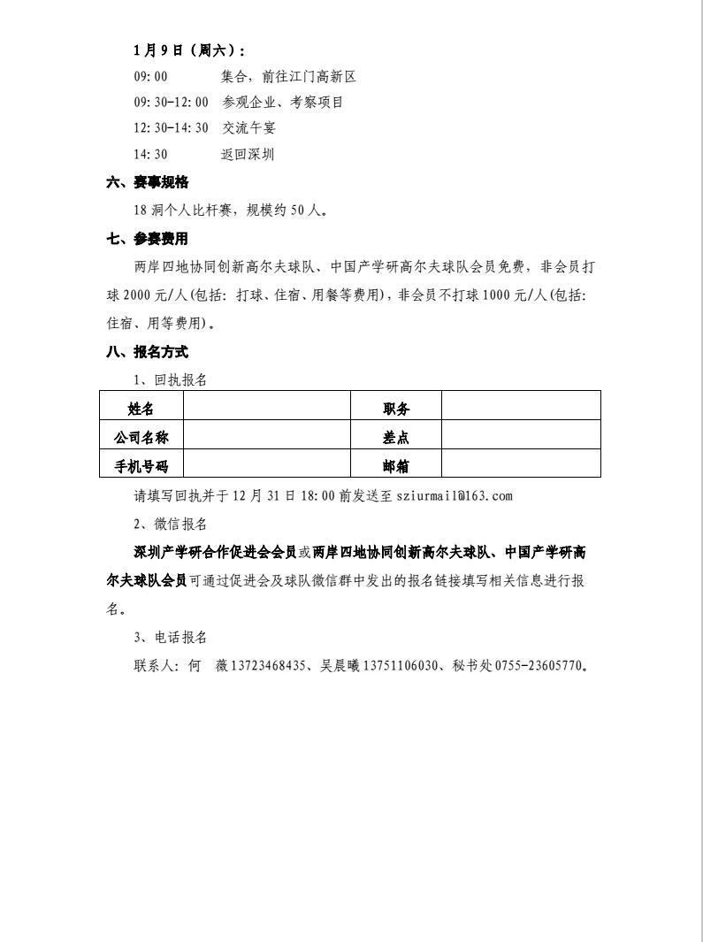 """2016""""兰江杯""""产学研新春高尔夫球赛邀请函"""
